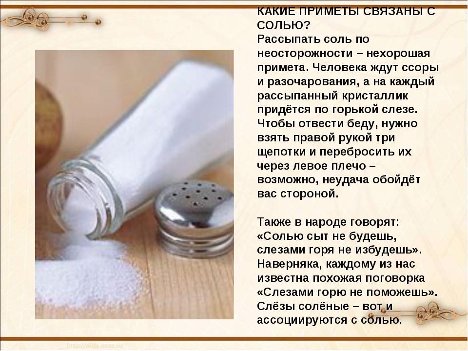 КАКИЕ ПРИМЕТЫ СВЯЗАНЫ С СОЛЬЮ? Рассыпать соль по неосторожности – нехорошая п...