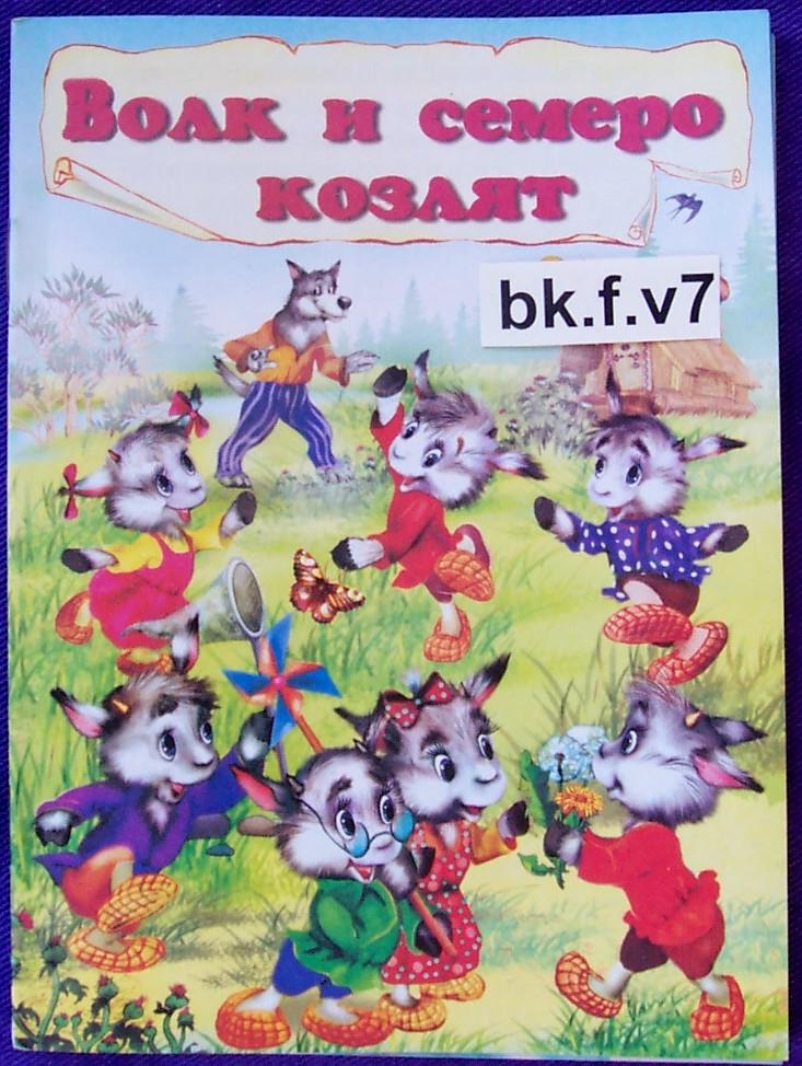 bk.f.v7.jpg