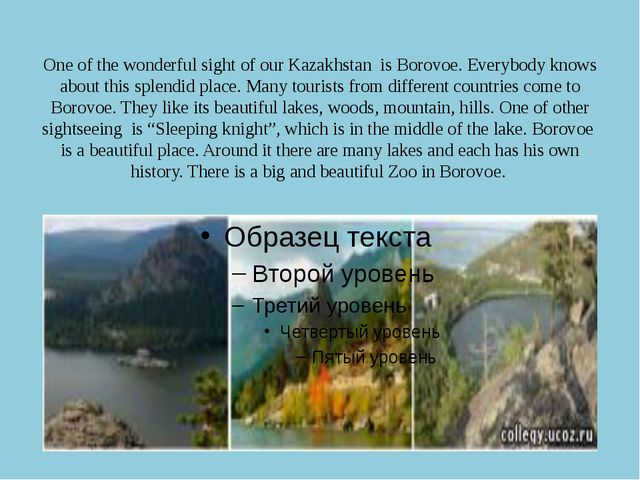 One of the wonderful sight of our Kazakhstan is Borovoe. Everybody knows abou...