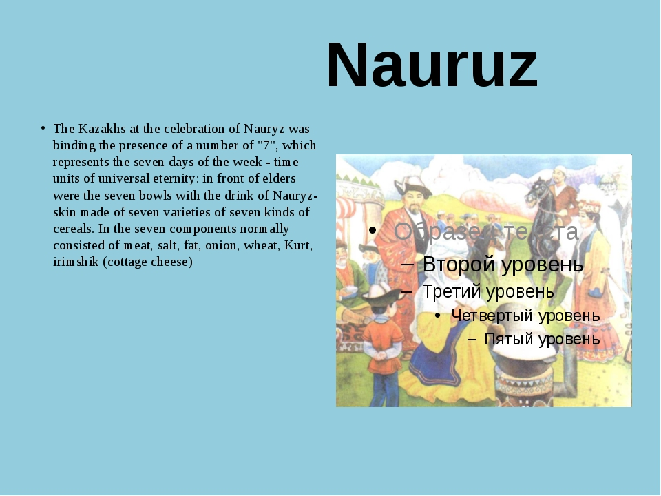 Nauruz The Kazakhs at the celebration of Nauryz was binding the presence of...