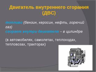 Двигатель внутреннего сгорания (ДВС) топливо (бензин, керосин, нефть, горючий