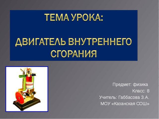 Предмет: физика Класс: 8 Учитель: Габбасова З.А. МОУ «Казанская СОШ»