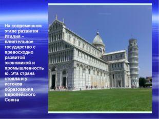 Достопримечательности Италии Колизей. Крупнейший римский амфитеатр был постро
