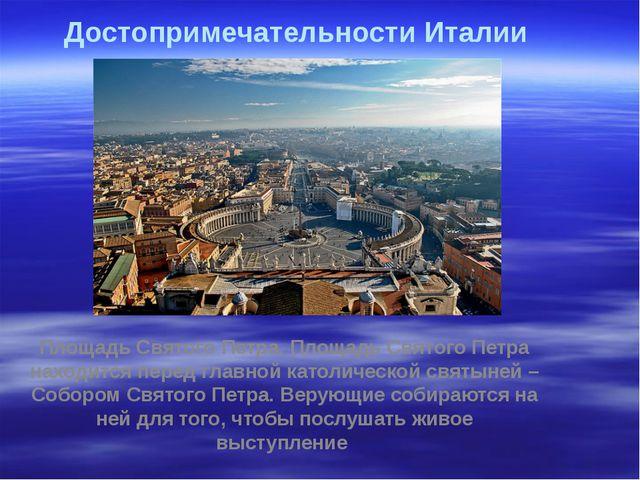 Достопримечательности Италии Площадь Святого Петра. Площадь Святого Петра нах...
