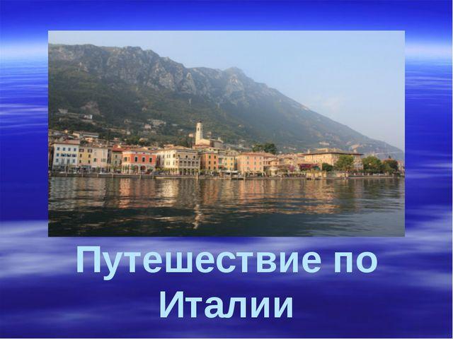 На современном этапе развития Италия – влиятельное государство с превосходно...