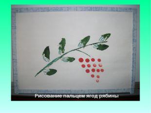 Рисование пальцем ягод рябины