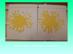 Печать от руки: «Ласковое солнышко»