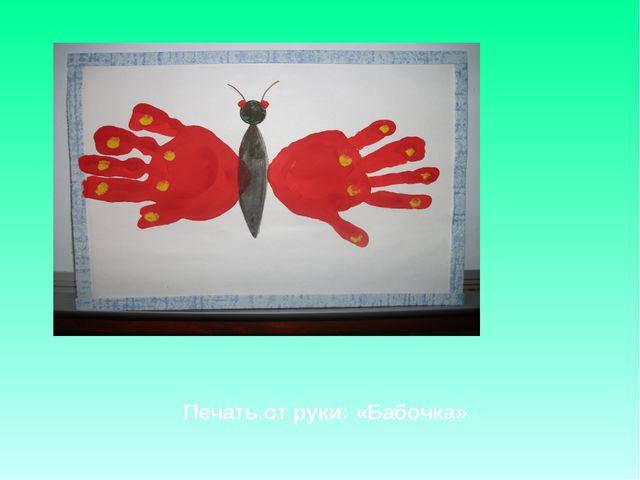 Печать от руки: «Бабочка»