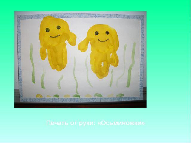 Печать от руки: «Осьминожки»