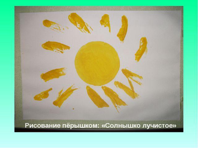 Рисование пёрышком: «Солнышко лучистое»