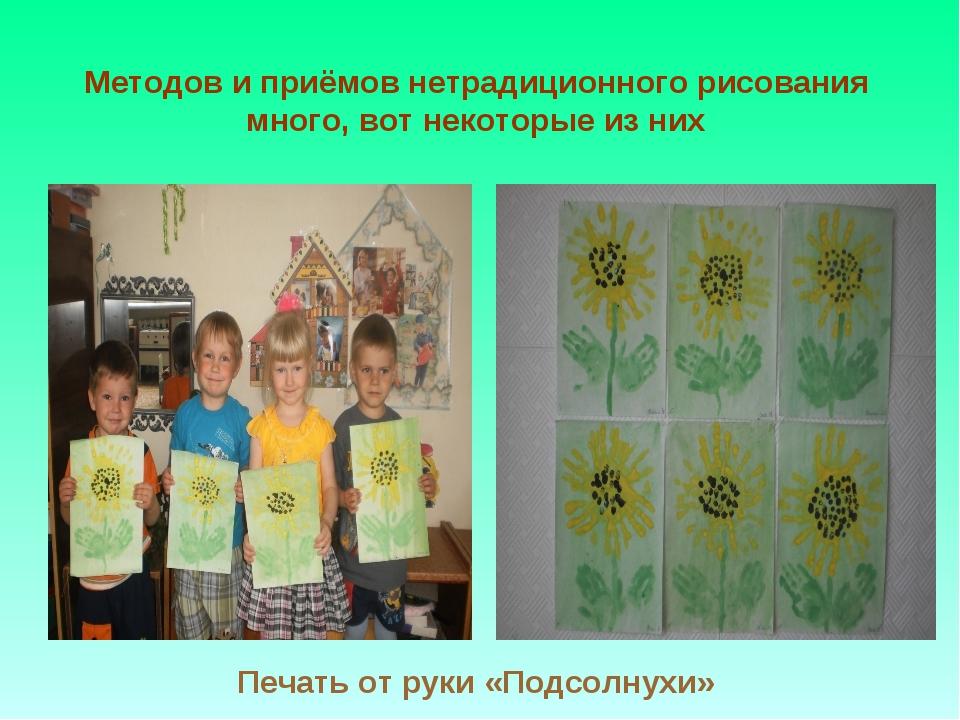 Методов и приёмов нетрадиционного рисования много, вот некоторые из них Печат...