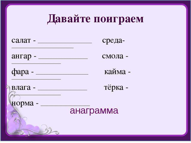 Давайте поиграем салат - __________________________________ среда- __________...