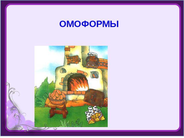ОМОФОРМЫ