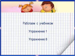 Работаем с учебником Упражнение 1 Упражнение 8