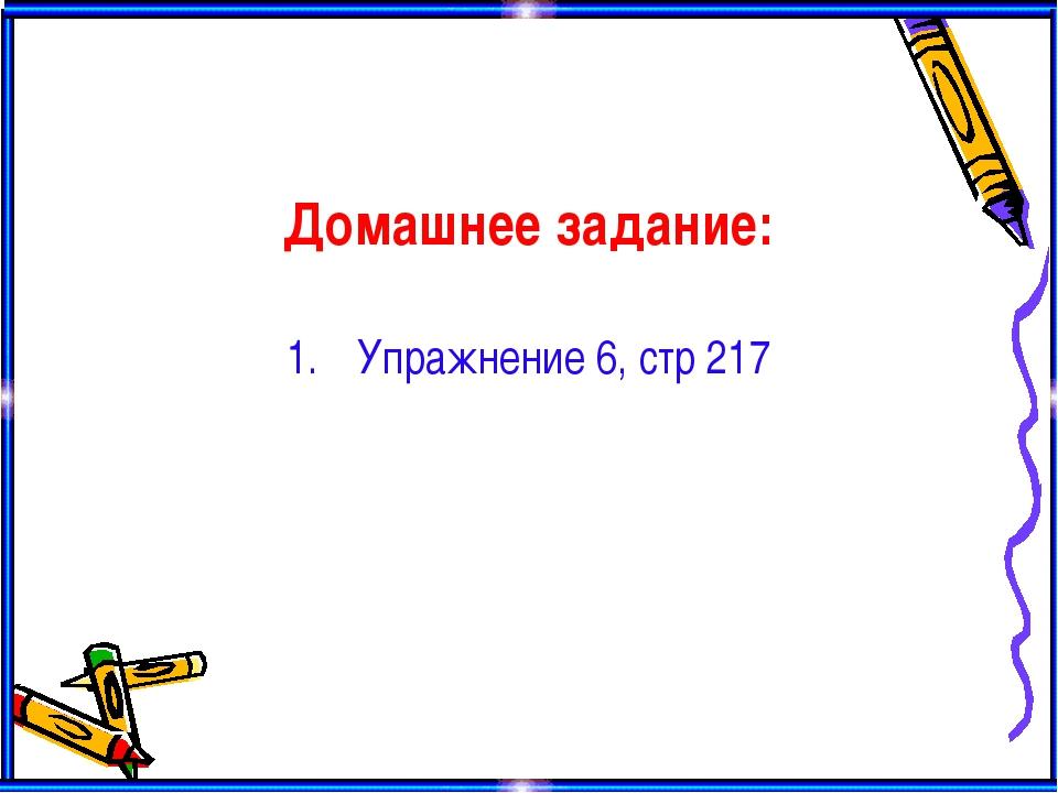 Домашнее задание: Упражнение 6, стр 217