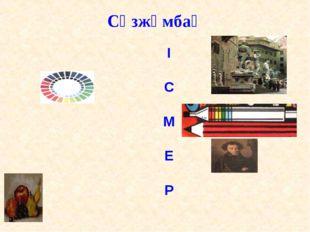 Сөзжұмбақ І С М Е