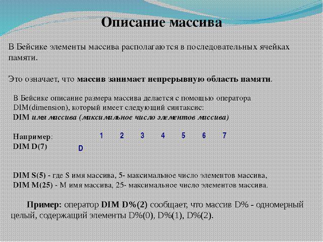 Описание массива В Бейсике элементы массива располагаются в последовательных...