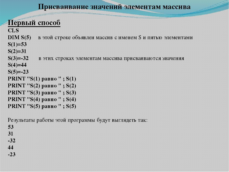 Присваивание значений элементам массива Первый способ CLS DIM S(5)  в этой...