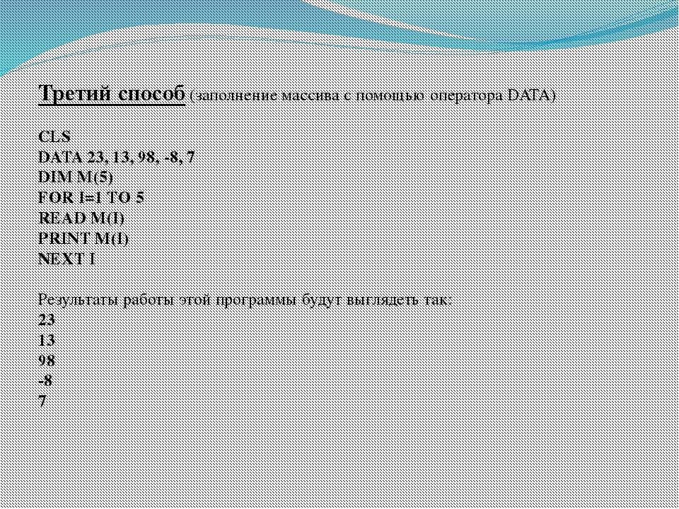 Третий способ (заполнение массива с помощью оператора DATA) CLS DATA 23, 13...