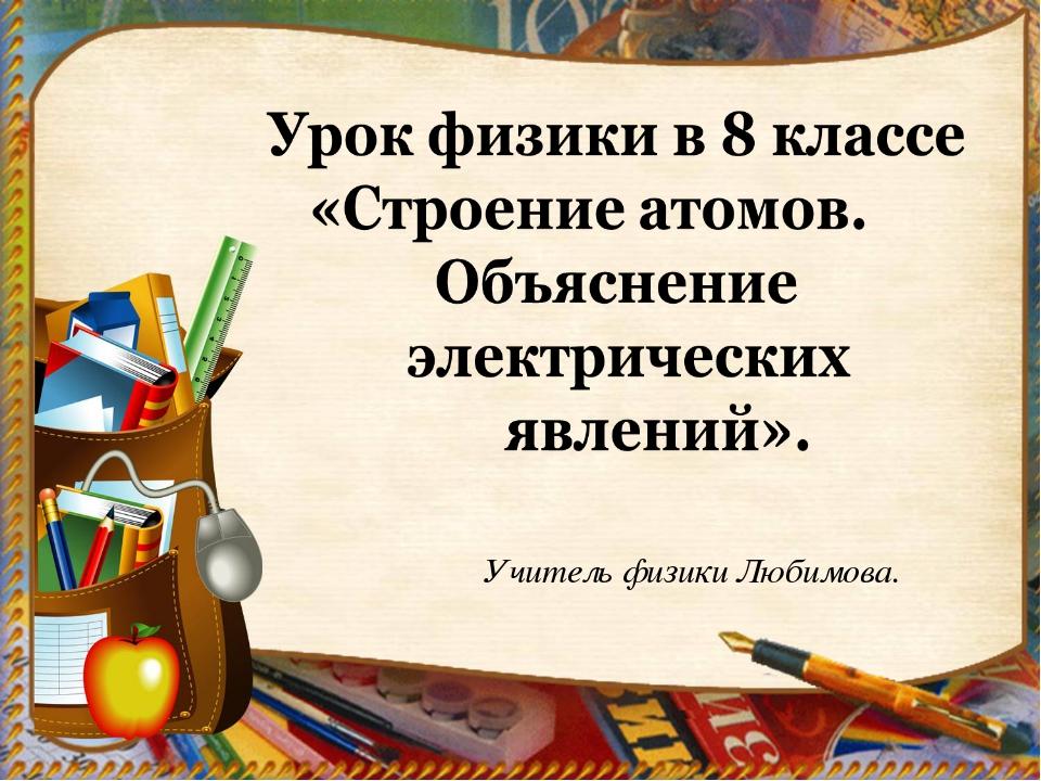 Учитель физики Любимова.