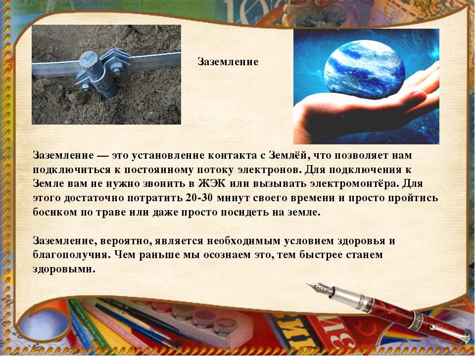Заземление Заземление — это установление контакта с Землёй, что позволяет нам...