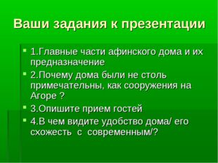 Ваши задания к презентации 1.Главные части афинского дома и их предназначение