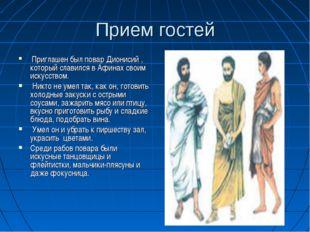Прием гостей Приглашен был повар Дионисий , который славился в Афинах своим и