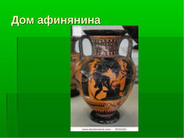 Дом афинянина