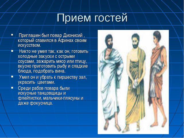 Прием гостей Приглашен был повар Дионисий , который славился в Афинах своим и...