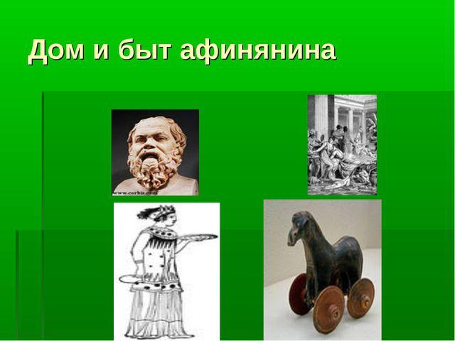 Дом и быт афинянина