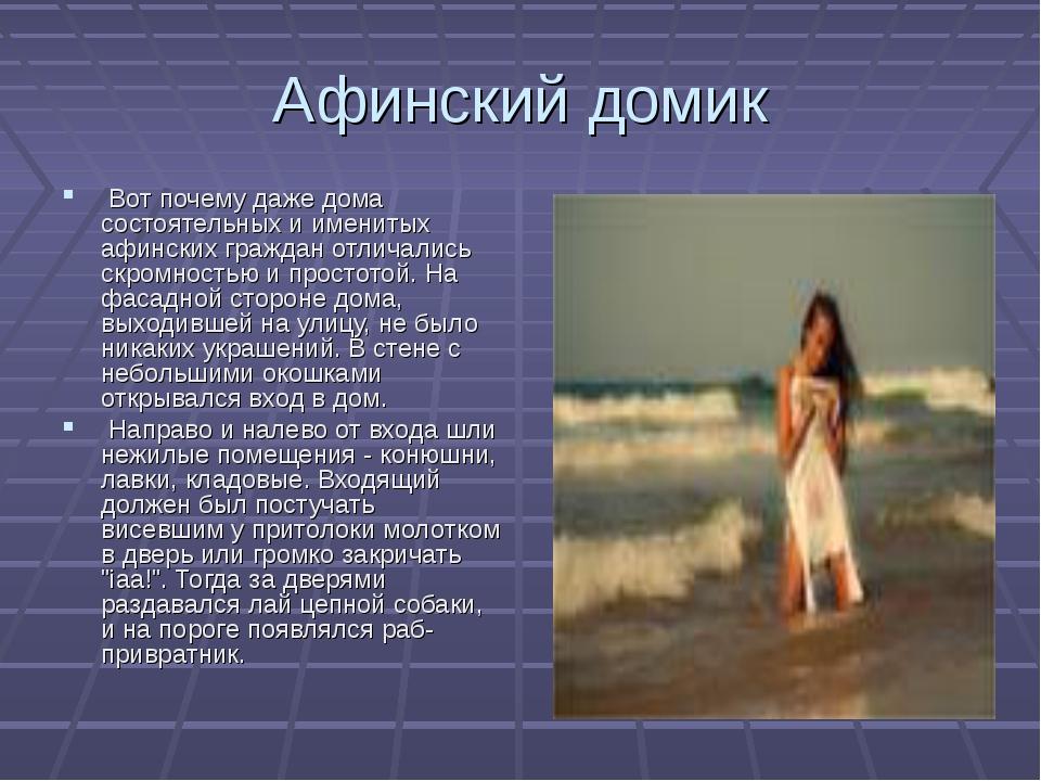 Афинский домик Вот почему даже дома состоятельных и именитых афинских граждан...