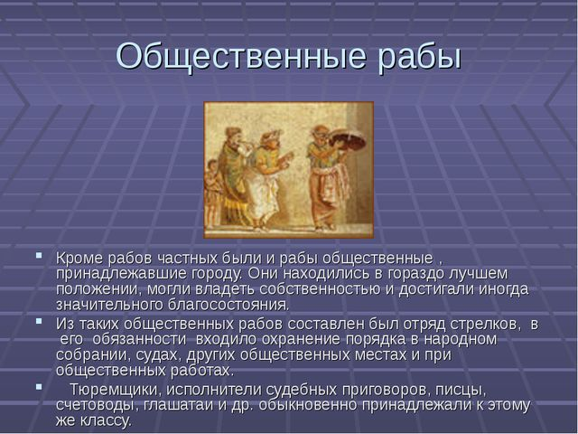 Общественные рабы Кроме рабов частных были и рабы общественные , принадлежавш...