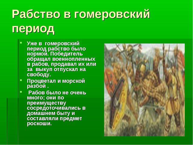 Рабство в гомеровский период Уже в гомеровский период рабство было нормой. По...