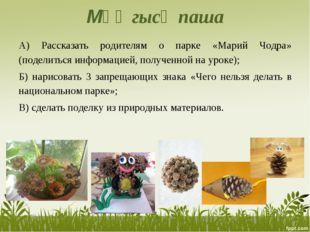 Мӧҥгысӧ паша А) Рассказать родителям о парке «Марий Чодра» (поделиться информ