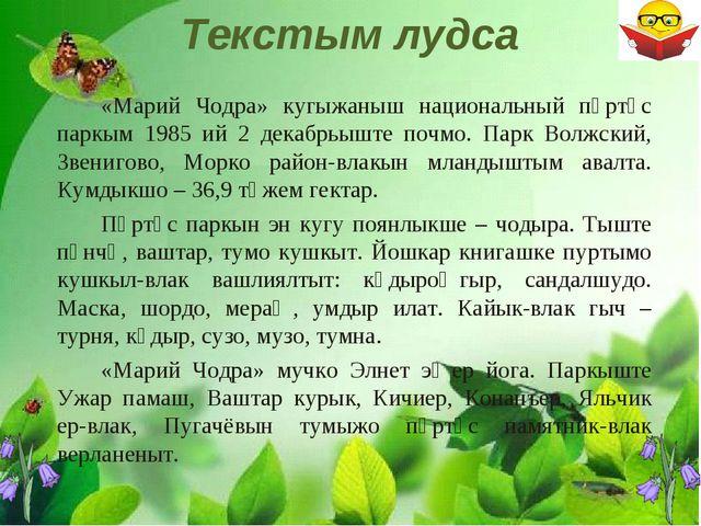 Текстым лудса «Марий Чодра» кугыжаныш национальный пӱртӱс паркым 1985 ий 2 д...