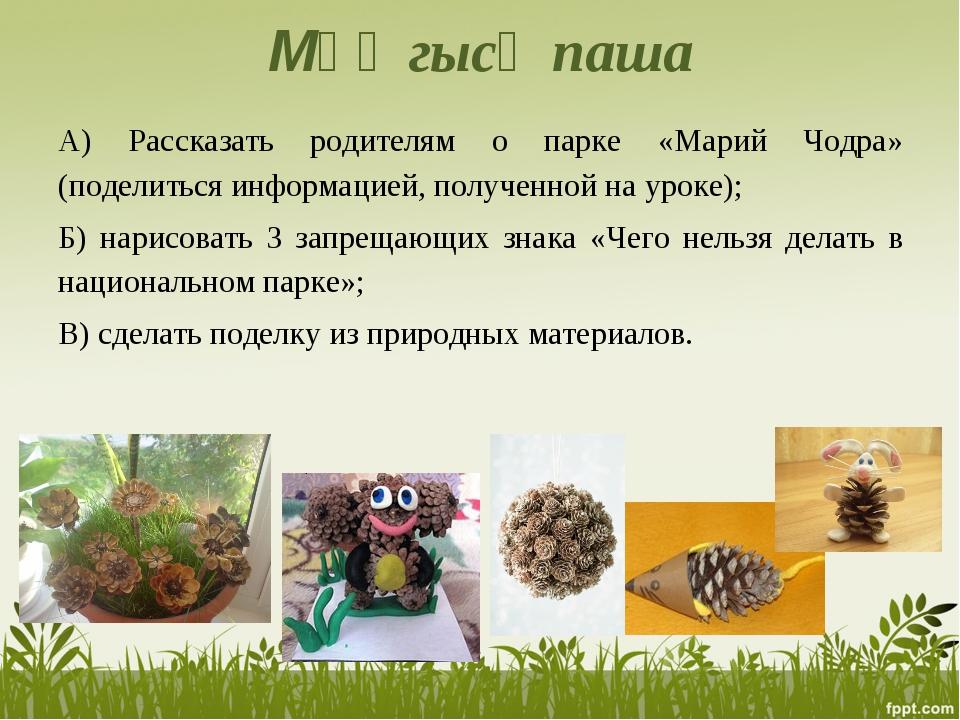 Мӧҥгысӧ паша А) Рассказать родителям о парке «Марий Чодра» (поделиться информ...