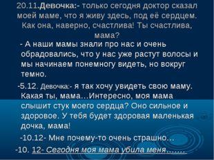 20.11.Девочка:- только сегодня доктор сказал моей маме, что я живу здесь, под