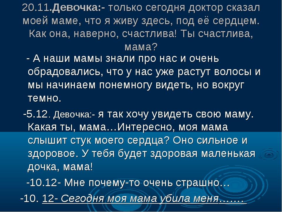 20.11.Девочка:- только сегодня доктор сказал моей маме, что я живу здесь, под...