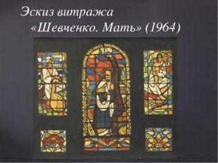Эскиз витража «Шевченко. Мать» (1964)