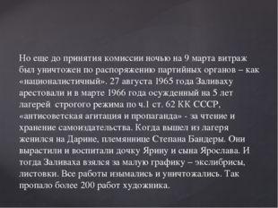 Но еще до принятия комиссии ночью на 9 марта витраж был уничтожен по распоря