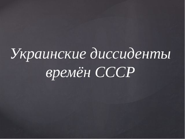 Украинские диссиденты времён СССР