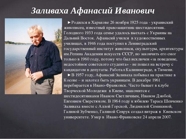 Заливаха Афанасий Иванович ►Родился в Харькове 26 ноября 1925 года - украинск...