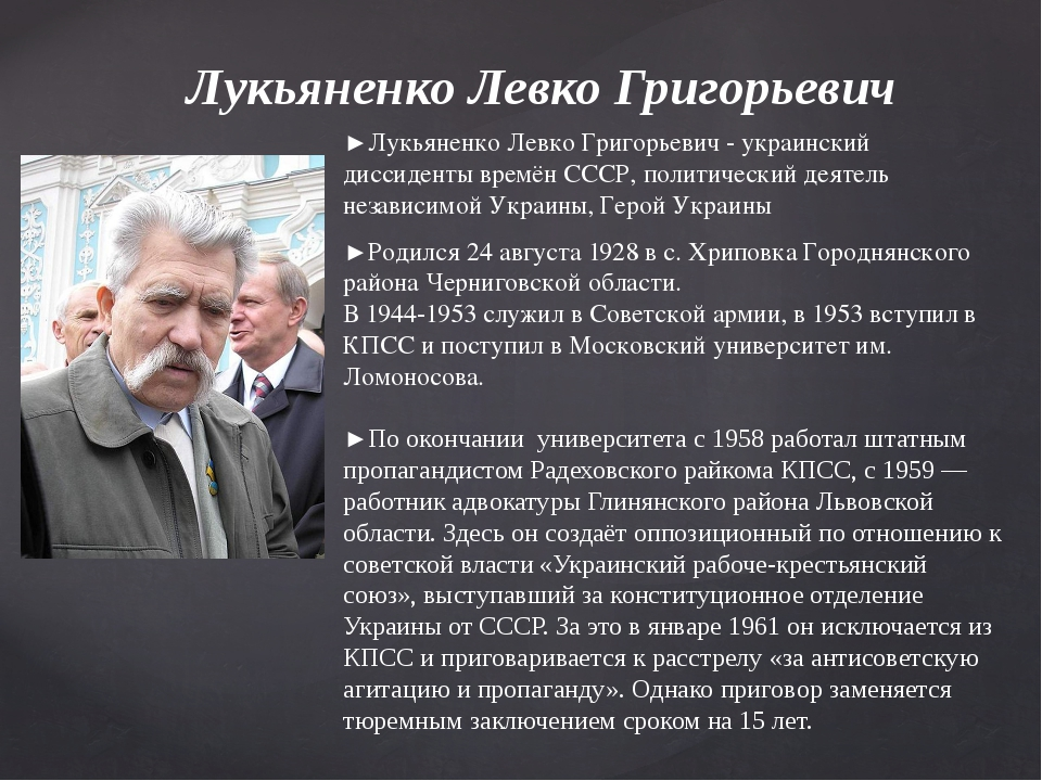 Лукьяненко Левко Григорьевич ►Родился 24 августа 1928 в с. Хриповка Городнянс...
