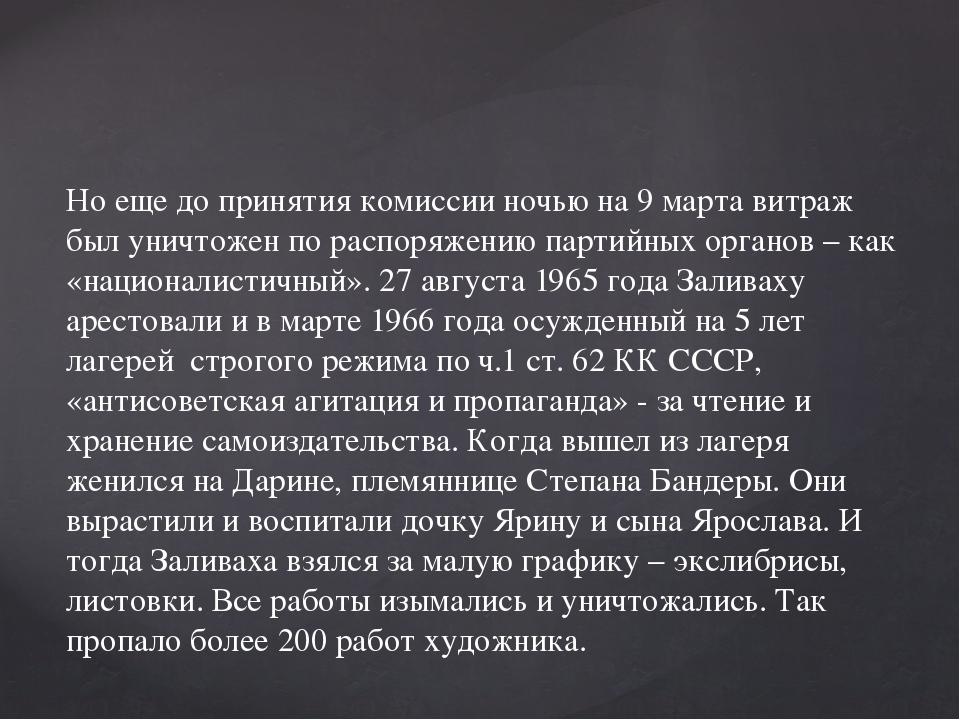 Но еще до принятия комиссии ночью на 9 марта витраж был уничтожен по распоря...