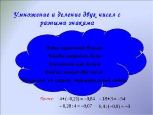 Умножение и деление двух чисел с разными знаками Даже сказочный Емеля, Чтобы