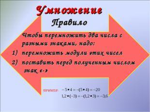 Умножение Правило Чтобы перемножить два числа с разными знаками, надо: перем