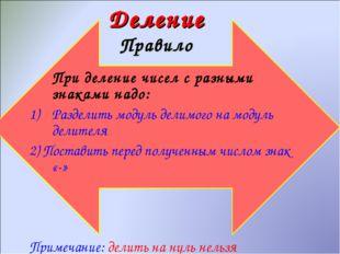Деление Правило При деление чисел с разными знаками надо: Разделить модуль д
