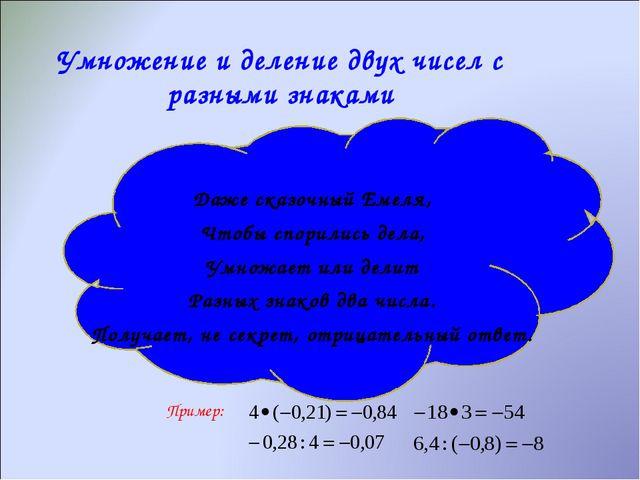 Умножение и деление двух чисел с разными знаками Даже сказочный Емеля, Чтобы...