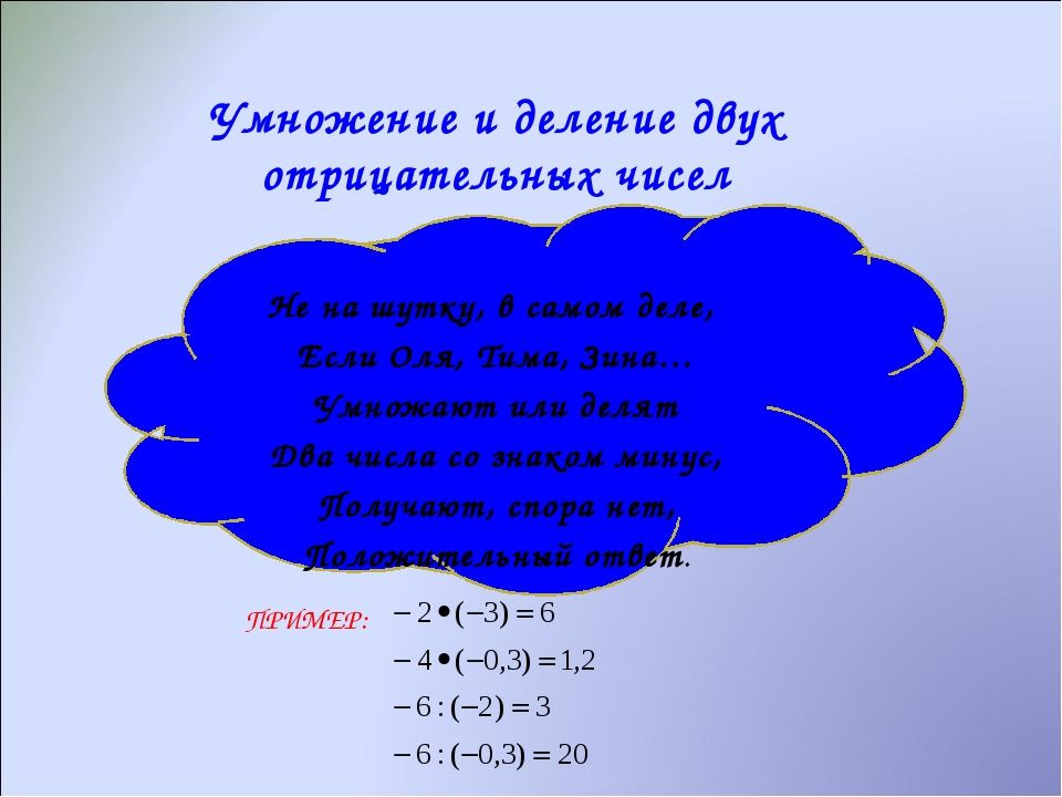 Не на шутку, в самом деле, Если Оля, Тима, Зина… Умножают или делят Два числа...