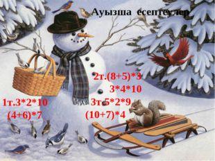 Ауызша есептеулер. 1т.3*2*10 (4+6)*7 2т.(8+5)*3 3*4*10 3т.5*2*9 (10+7)*4